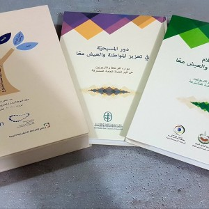 Tværreligiøst skolemateriale skriver historie i Libanon